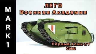 ЛЕГО Военная Академия #37, Первая Мировая Война, Танк МАРК 1