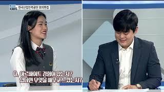 19살의 한국산업인력공단 면접 지원자 등장! [투데이J…