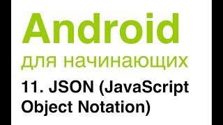 Android для начинающих. Урок 11: JSON (JavaScript Object Notation).