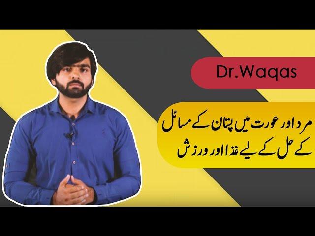 Gynecomastia Problem in Male & Female - Diet & Exercise Tips in Urdu by Waqas - Tabib.pk