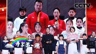 [2019开学第一课]大合唱《歌唱祖国》 温暖人心| CCTV