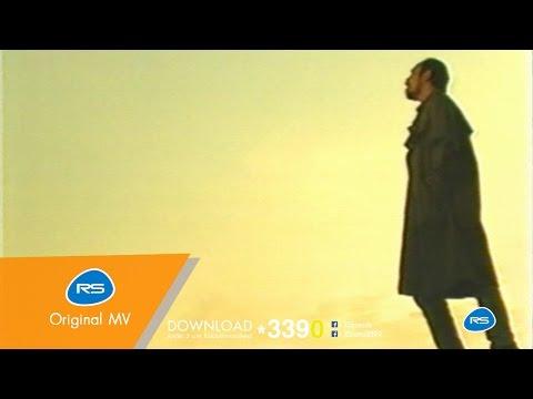 เก็บตะวัน : อิทธิ พลางกูร | Official MV