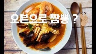 [라치오날] 해물짬뽕(jjampong) - 국물요리편