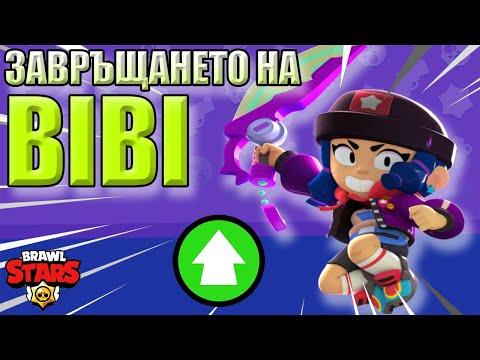 БАЛАНС Промени в Brawl Stars! Bea, Bibi и Poco отново са в играта!