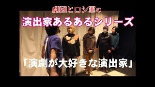 MilkShake(ミルクセーキ)の宇佐美彩乃ちゃんへの演出! 劇団ヒロシ軍...