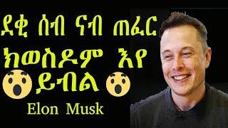 ሰብ ናብ ጠፈር ክወስድ ዝሓስብ ዘሎ ሰብ/New Eritrean 2018/Hidmone Tv