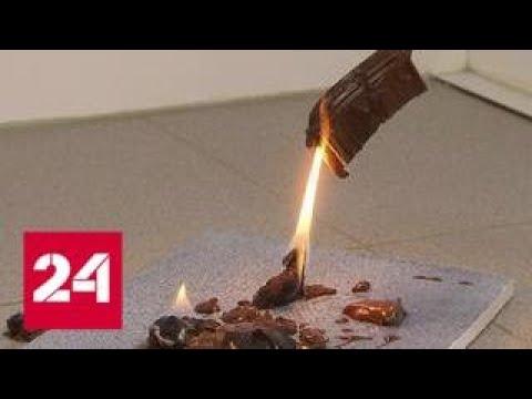 Роспотребнадзор проверит горящий шоколад - Россия 24