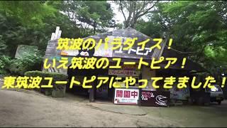 東筑波にある、有名なB級スポット「東筑波ユートピア」 数々のテレビ番...