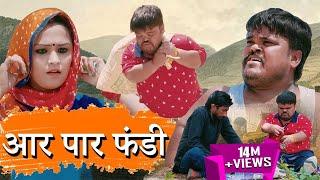 आर पार फंडी    Fandu Ki Comedy    Haryanvi Comedy    KhusiRam    Rambir Aryan    Gk Record