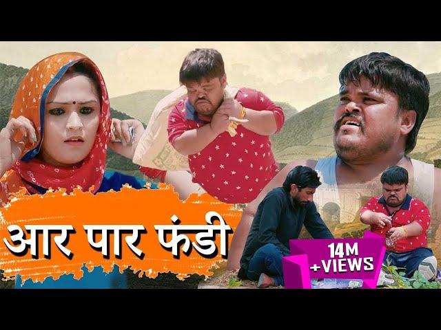 आर पार फंडी || Fandu Ki Comedy || Haryanvi Comedy || KhusiRam || Rambir Aryan || Gk Record