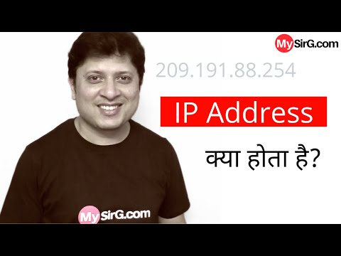 What is an IP address Hindi