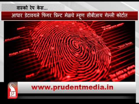 AADHAAR  FOR FINANCIAL PURPOSES, WHY NOT TO PREVENT CRIMINAL OFFENCES ?│Prudent Media