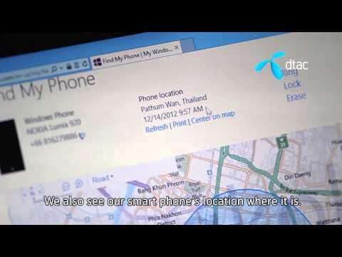 Nokia Lumia :การตั้งค่าค้นหาโทรศัพท์ (Find My Phone)