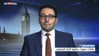 عقارات سوريا...يبتلعها التجار الإيرانيون