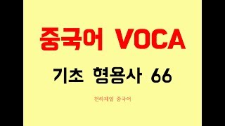 기초형용사66 중국어VOCA | chinese vocabulary | chinese words | 中文单词 | 汉语 形容词