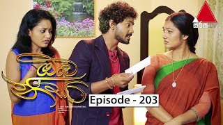 Oba Nisa - Episode 203 | 17th January 2020 Thumbnail