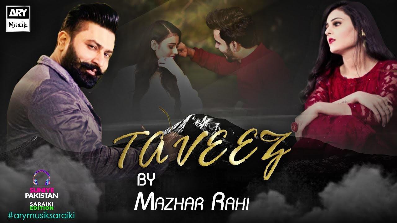 Download Taveez by Mazhar Rahi (Official Video) ARY Musik
