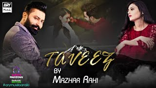 Taveez by Mazhar Rahi (Official Video) ARY Musik