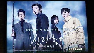 '신과 함께' 관객 1천만 돌파…한국영화 16번째 / 연합뉴스TV (YonhapnewsTV)