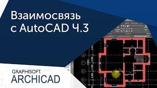 [Урок Archicad] Взаимосвязь ArchiCAD и AutoCAD Ч.3