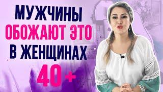 Что мужчины обожают в женщинах старше 40 лет