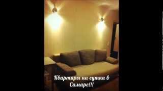 видео квартиры на сутки