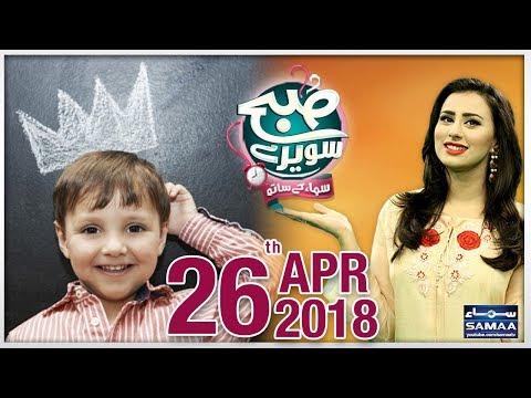 Subah Saverey Samaa Kay Saath | SAMAA TV | Madiha Naqvi | 26 April 2018