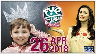 Child Stars | Subah Saverey Samaa Kay Saath | SAMAA TV | Madiha Naqvi | 26 April 2018