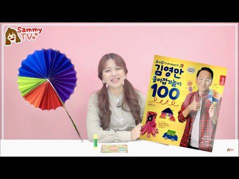 (종이접기 아저씨) 김영만 종이접기놀이 100