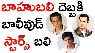 బాహుబలి దెబ్బకి బాలీవుడ్ స్టార్స్ బలి | Bahubali Effect In Bollywood | Film Gossips2017