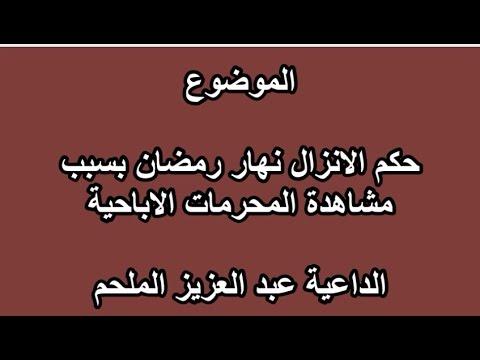 حكم الانزال نهار رمضان بسبب مشاهدة المحرمات الاباحية Youtube