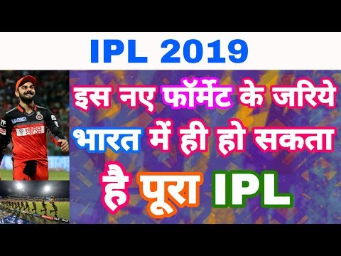 IPL 2019 - BCCI Plans Full IPL in India With New Caravan Format | My cricket production