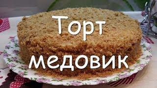 Торт медовик в домашних условиях. Как приготовить медовик пошаговый видео рецепт