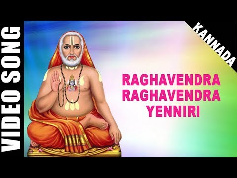 Raghavendra Yenniri | Swamy Raghavendra | Dr. Rajkumar | Kannada | Devotional | HD Temple Video
