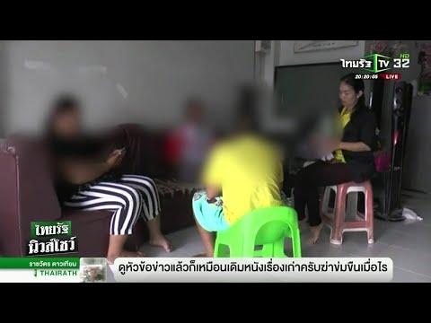อดีตนักมวยท้าชกตำรวจหน้าโรงพัก - วันที่ 12 Nov 2018
