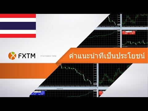 FXTM - Learn how to trade forex using MT4 - THAI