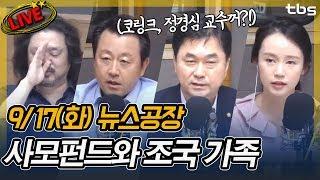 [9/17]김종민,하태경, 김용남, 원종우, 박현도│김어준의 뉴스공장