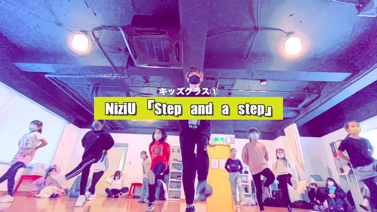 【新富町キッズ①クラス】NiziU「Step and a step」レッスンの様子【K-POPダンススクール】