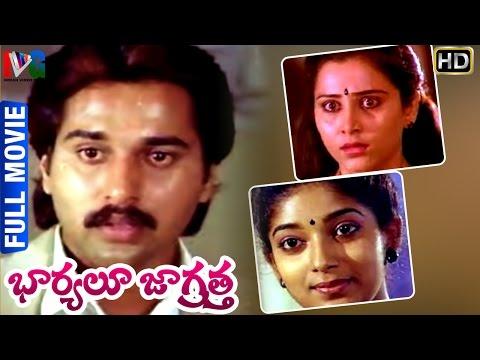 Bharyalu Jagratha Telugu Full Movie | Raghu | Geetha | Sitara | K Balachander | Ilayaraja