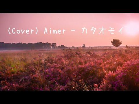 【歌ってみた】Aimer - カタオモイ   單相思 (中日歌詞) - YouTube