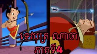 """រឿងតុក្កតា""""កុមារណាចា""""  Ly Naja Cartoon  Part 4  Full Movie"""