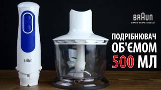 Блендер Braun MQ 3035 - видео обзор