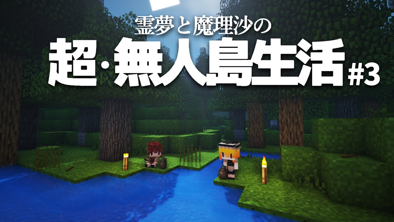【Minecraft】超・無人島生活 3日目~寝床と陶芸【ゆっくり実況】
