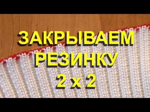 видео: закрываем резинку 2х2