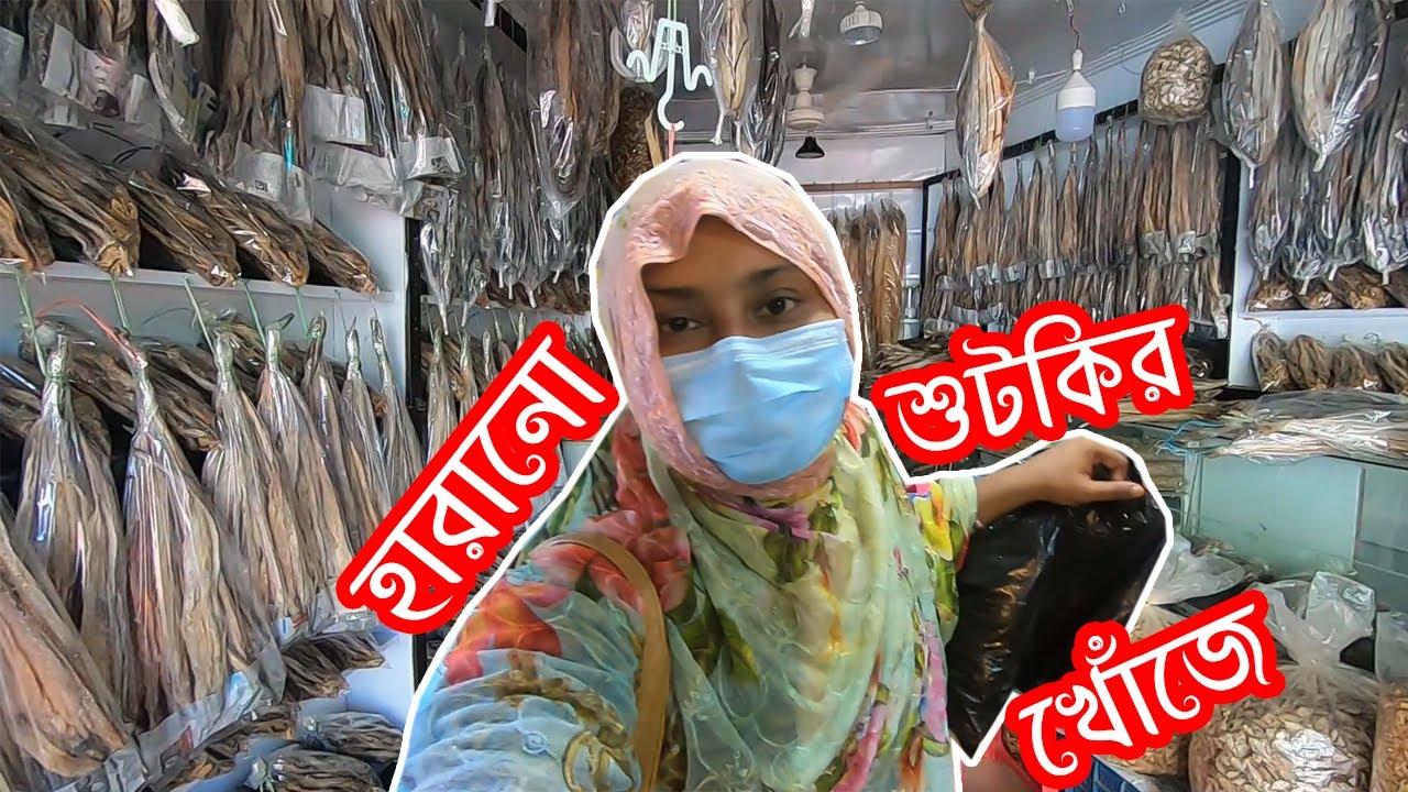 হারানো শুটকির খোঁজে | কক্সবাজারে শেষ দিন