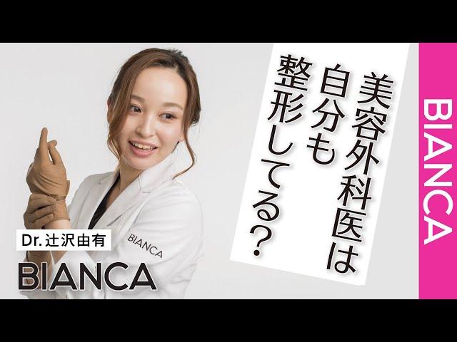 【美容外科医は自分も整形してる? 】Drゆうがズバリ告白!BIANCA CLINIC
