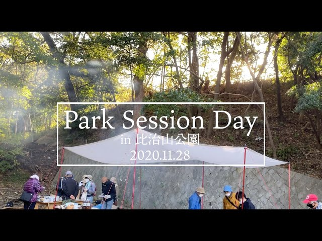 【REPORT】Park Session Day in 比治山公園 2020.11.28