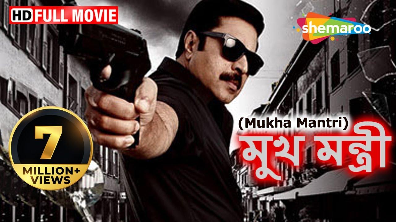 Mukha Mantri (HD) - Superhit Bengali Movie | Mammootty | Saikumar | Meghana  Raaj | Bangla movie