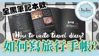 【莎莎手帳系列#3】如何寫旅行手帳? 讓你抓住當下的每一個感覺 |How to write travel diary?