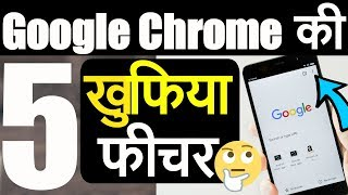 Top 5 New Google Chrome Hidden Features in Any Android